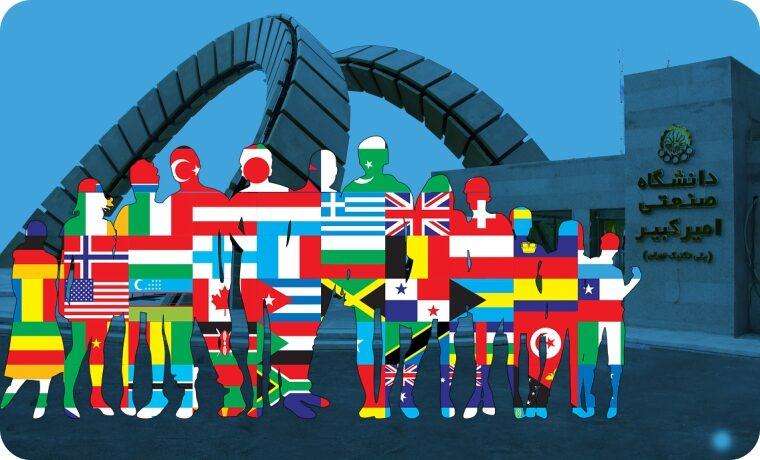 مدیریت دانشجویان بین الملل(پردیس خودگردان)